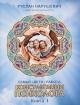 Консультации психолога. Семья, дети, работа. Ведическая психология в 2х томах